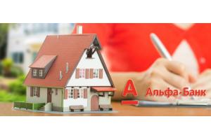 Особенности оформления ипотеки в Альфа-Банке