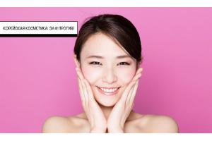 Кратко о корейской косметике