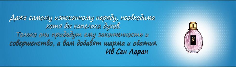 Интернет магазин парфюмерии в Минске +375447206070