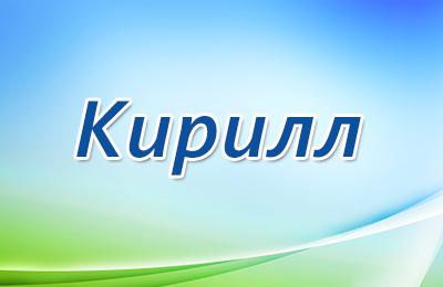 Значение имени Кирилл